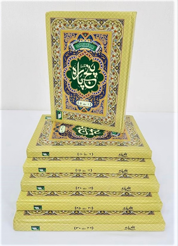 The Quran in 6 Parts Set - Panj Para (Persian Script, Large Size, 9 Lines, HB)