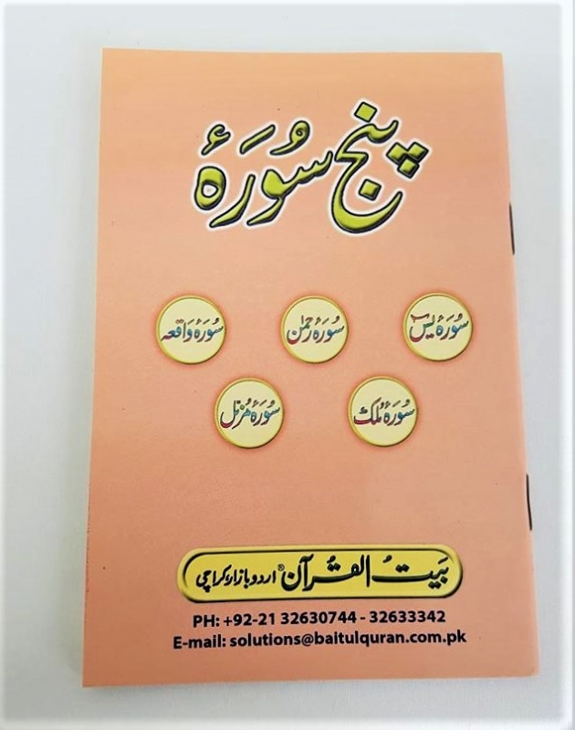 Panj Surah - 5 Surahs (with Urdu Translation) (PB)